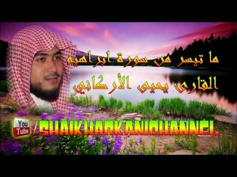 Surate Ibrahim (28-41)    Shaikh Yahya Al-Arkani