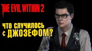 The Evil Within 2 ДЖОЗЕФ ЖИВ??!