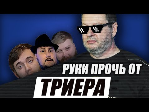 ДОМ КОТОРЫЙ ПОСТРОИЛ ДЖЕК [Обзор критики]