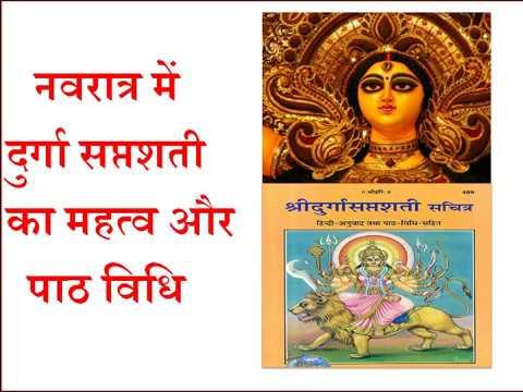 दुर्गा सप्तशती की सही पाठ विधि | Durga Saptashati ka mehtav aur paath vidhi | navratri 2018 date