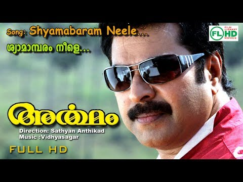 Shyamambaran neele | Malayalam Video song | Artham | Johnson master