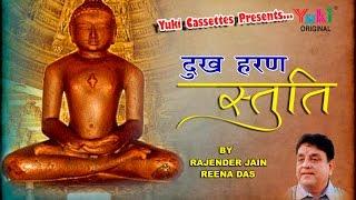 दुःख हरण स्तुति । जैन भजन | By Rajender Jain, Reena Das | DUKH HARAN STUTI | FULL HD VIDEO