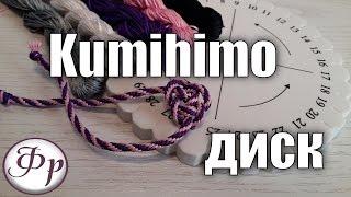 DIY: Kumihimo диск. Плетение японских шнуров Кумихимо.