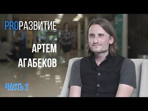 видео: proРАЗВИТИЕ: Мастер. Артем Агабеков, часть 2.