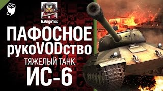 Тяжелый танк ИС-6 - пафосное рукоВОДство от G.Ange1os [World of Tanks]