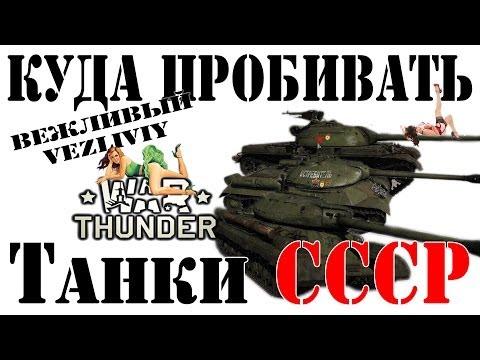 Куда пробивать Танки СССР War Thunder
