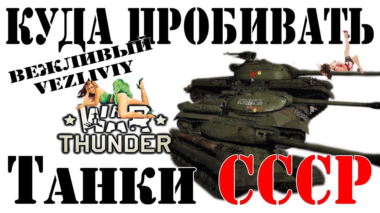 шкурки для вар тандер танки