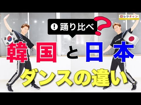 【 K-pop J-pop How To Dance 】日本と韓国のダンスの違い 解説 Beat Expression