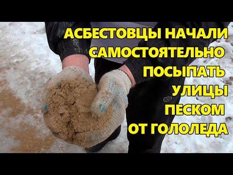 Асбестовцы начали самостоятельно посыпать улицы города Асбеста от гололеда
