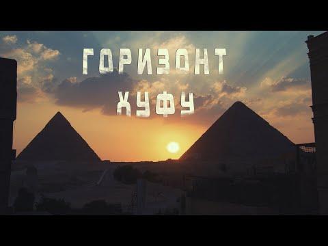 Пирамиды - телескопы вселенной?