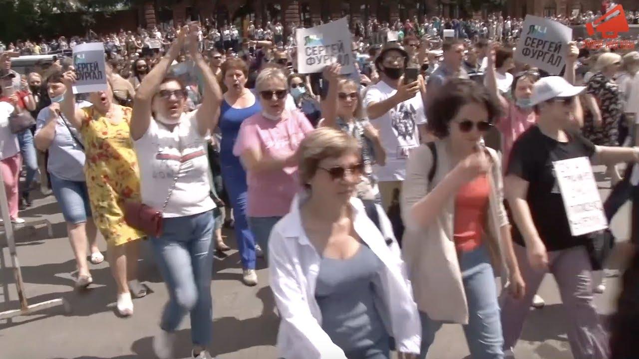 СРОЧНО⚡️Стихийный митинг в Хабаровске в поддержку Сергея Фургала