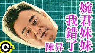 陳昇 Bobby Chen【婉君妹妹,我錯了】Official Music Video