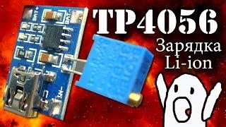 �������� ���� Зарядное устройство для li ion и li po аккумуляторов на TP4056 ������