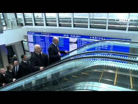 Лукашенко доволен реконструкцией Национального аэропорта Минск