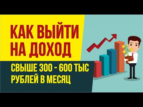 Как выйти на доход свыше 300 тыс - 600 тыс рублей в месяц. Как зарабатывать дома | Евгений Гришечкин
