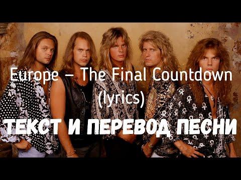 Europe — The Final Countdown (lyrics текст и перевод песни)