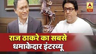 #राजठाकरे का धमाकेदार इंटरव्यू देखिए Exclusive | ABP News Hindi