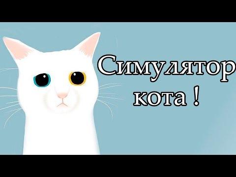Симулятор кота ! ( The Purring Quest )