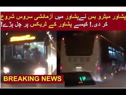 Peshawar BRT Test Run In Hayatabad Peshawar Successful ! Watch out here