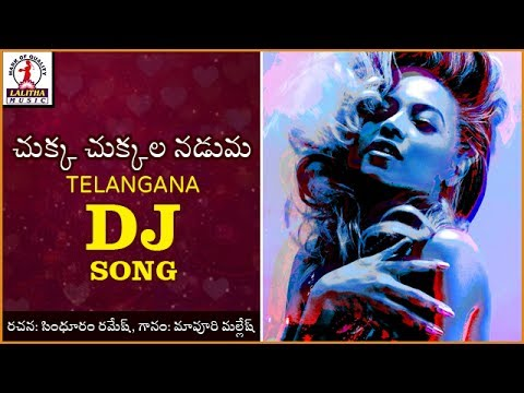Popular Telugu Dj Songs | Chukka Chukkala Nadumu Telangana Folk Song | Lalitha Audios And Videos