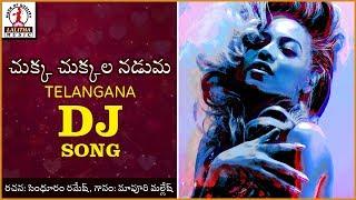 Popular Telugu Dj Songs | Chukka Chukkala Nadumu Telangana Folk Song | Lalitha Audios And Videos