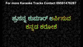 Anisutide yako indu full karaoke with scrolling lyrics by pk music karaoke world