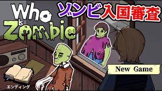 絶対にゾンビを入国させない審査官ゲーム【Who Is Zombie】#1