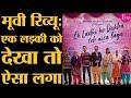 Ek Ladki Ko Dekha Toh Aisa Laga Review   Sonam Kapoor   Anil Kapoor   Rajkumar Rao   Juhi Chawla