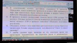 Подготовка к ЕГЭ 2015. Биология