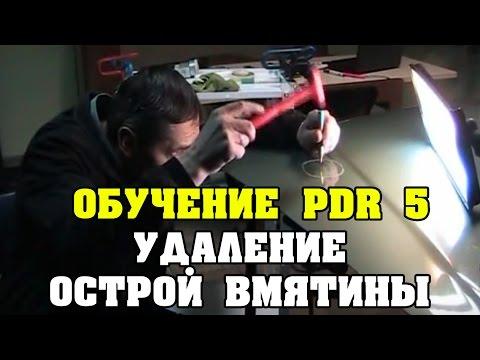 Обучение PDR - 5. Удаление острой вмятины. Система перенапряжения