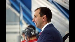 Сергей Рыбин после матчей с ХК Брянск