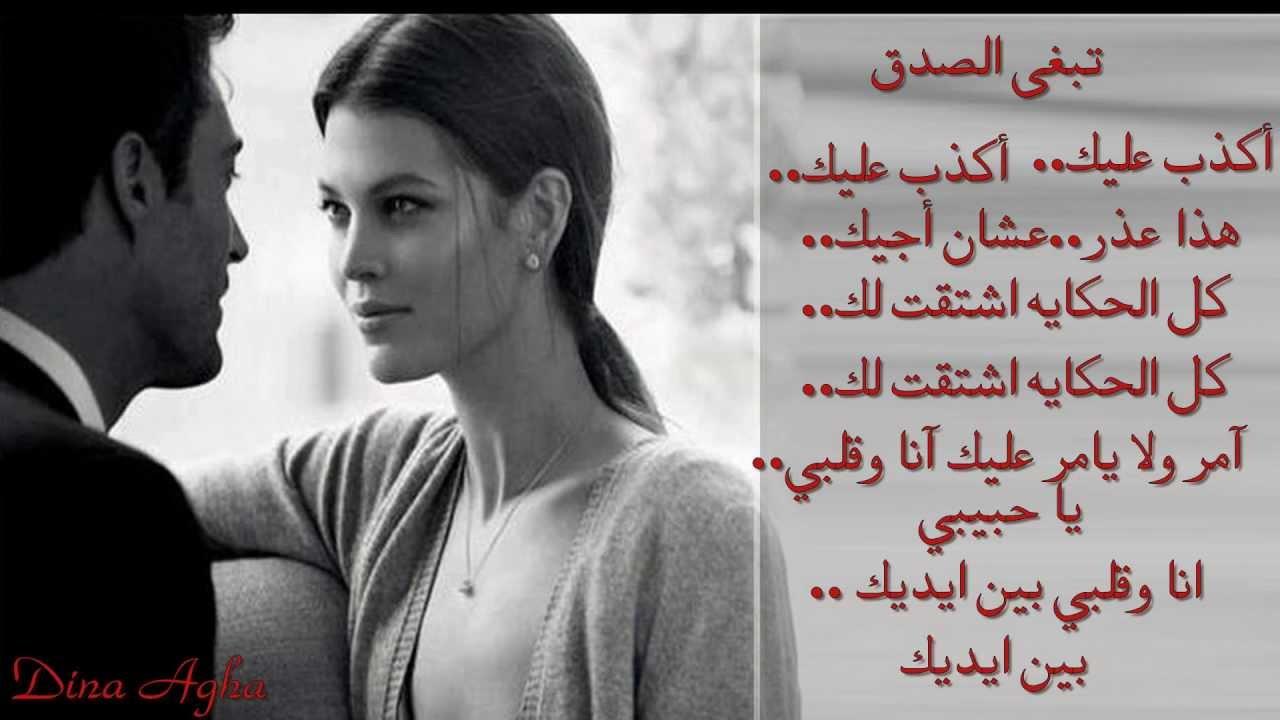 تبغى الصدق - نوال الكويتية - YouTube