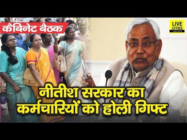 Bihar Cabinet Meeting में 23 अहम� �जेंडों पर फैसले, CM Nitish Kumar ने दिया कर�मचारियों को ये सौगात