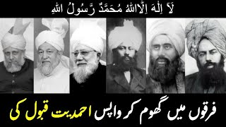 (Convert to Ahmadiyyat) نہایت ایمان افروز واقعہ: فرقوں میں گھوم کر واپس احمدیت قبول کی