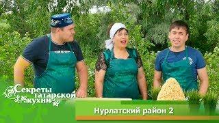 Татарское национальное блюдо Урама