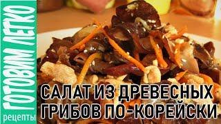 Салат из Древесных Грибов. КОРЕЙСКИЕ САЛАТЫ