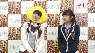 NMB48ミオリナがジャルジャルの「みなみくん」完コピに挑戦 市川美織、...
