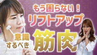 【リフトアップ法伝授】美人顔の作り方♡
