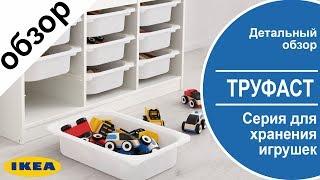 ТРУФАСТ серия для хранения игрушек ИКЕА. Детальный обзор системы хранения.
