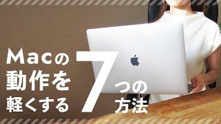 【初心者向け】簡単!Macが重くなった時の対処法7選 screenshot 3