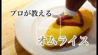 【オムライス】の作り方 厨房まかない飯シリーズ