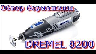 Обзор бормашины DREMEL 8200.