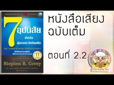 หนังสือเสียง 7 อุปนิสัยสำหรับผู้ทรงประสิทธิผลยิ่ง The 7 Habits of Highly Effective People Ep.2.2
