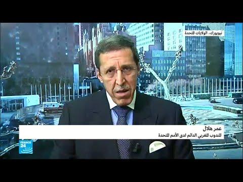 سفير المغرب لدى الأمم المتحدة: لا تفاوض مباشرا إلا مع الجزائر حول الصحراء  - نشر قبل 15 ساعة