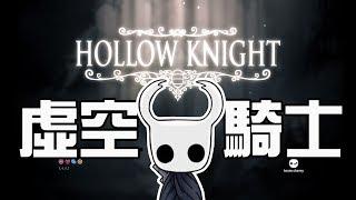 【好笑博士】《虛空騎士》(Hollow Knight) 銀行倒閉捲款潛逃啦!! 6/18實況