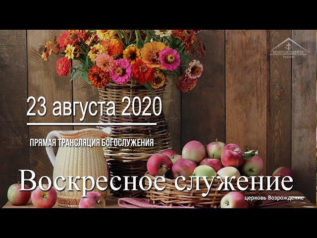 23 августа 2020 - Воскресное служение