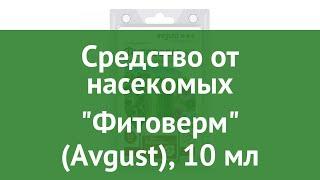 Средство от насекомых Фитоверм (Avgust), 10 мл обзор 01-00003687
