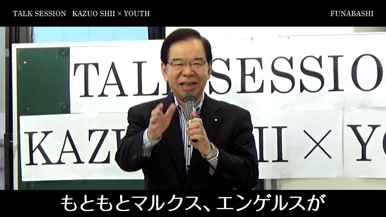 日本共産党の志位和夫委員長と若者が語りあうトークセッションが9月6日、千葉県船橋市で開かれました。