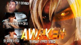 저라뎃 트레일러 Awaken  + 지윅 지운의분노 리액션 모음집ㅋㅋㅋㅋㅋ