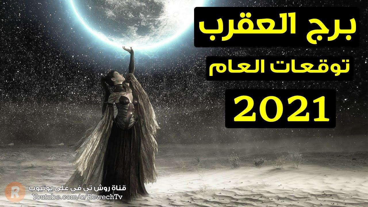 توقعات برج العقرب لعام 2021 | توقعات 2021 لمواليد برج العقرب